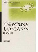 刑法を学ぼうとしている人々へ (神奈川大学入門テキストシリーズ)