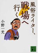 風俗ライター、戦場へ行く (講談社文庫)(講談社文庫)