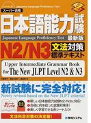 日本語能力試験N2/N3文法対策標準テキスト 最新版 (スーパー合格)