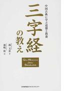 三字経の教え 中国古典に学ぶ道徳と教養
