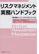 リスクマネジメント実務ハンドブック 基礎知識から危機管理対応、個別リスク対応、BCM(事業継続管理)まで