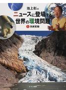 池上彰のニュースに登場する世界の環境問題 1 気候変動