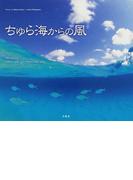 ちゅら海からの風 Okinawa,where the sea meets the sky