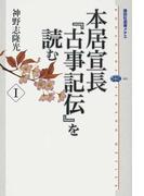 本居宣長『古事記伝』を読む 1 (講談社選書メチエ)(講談社選書メチエ)