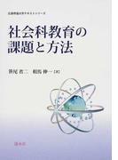 社会科教育の課題と方法 (広島修道大学テキストシリーズ)
