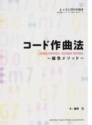 コード作曲法 藤巻メソッド