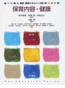 保育内容・健康 保育のための健康教育 第2版 (保育・教育ネオシリーズ)