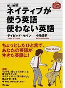 ネイティブが使う英語使わない英語 mini版