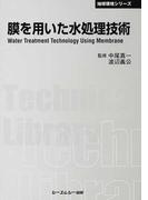 膜を用いた水処理技術 普及版 (CMCテクニカルライブラリー 地球環境シリーズ)