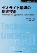 ゼオライト触媒の開発技術 普及版 (CMCテクニカルライブラリー ファインケミカルシリーズ)(ファインケミカルシリーズ)