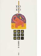 まど・みちお詩の本 まどさん100歳100詩集