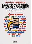 ハーバードでも通用した研究者の英語術 ひとりで学べる英文ライティング・スキル