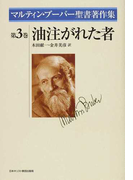 マルティン・ブーバー聖書著作集 第3巻 油注がれた者
