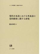 現代日本語における外来語の量的推移に関する研究 (ひつじ研究叢書)
