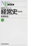 経営史 第2版 (日経文庫 経営学入門シリーズ)(日経文庫)