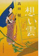 想い雲 (ハルキ文庫 時代小説文庫 みをつくし料理帖)(ハルキ文庫)