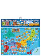 都道府県ジグゾーパズル