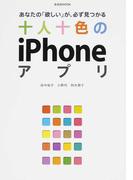 十人十色のiPhoneアプリ あなたの「欲しい」が、必ず見つかる (玄光社MOOK)(玄光社MOOK)