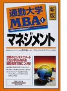通勤大学MBA 新版 1 マネジメント