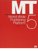 Movable Type 5でつくる!最強のブログサイト World Wide Publishing Platform