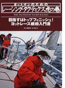 ヨットマンのためのレーシング・タクティクス虎の巻 目指すはトップフィニッシュ!ヨットレース戦術入門書