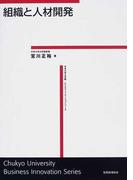 組織と人材開発 (中京大学大学院ビジネス・イノベーションシリーズ)