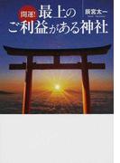 開運!最上のご利益がある神社 (ワニ文庫)(ワニ文庫)