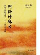 阿倍仲麻呂 最初の国際文化人・千三百年の事績