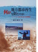 何が地方都市再生を阻むのか ポートピア'81,阪神・淡路大震災,経済復興政策