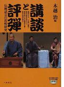 講談と評弾 伝統話芸の比較研究