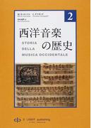西洋音楽の歴史 第2巻 バロックからウィーン古典派まで