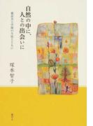 自然の中に、人との出会いに 横浜共立学園の生徒とともに 学校礼拝奨励集