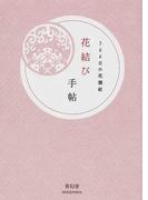 花結び手帖 366日の花個紋