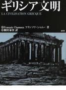 ギリシア文明
