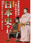 マンガ日本史 上 日本史の流れが一気にわかる!!