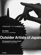 アウトサイダー・アートの作家たち