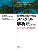有機化学のためのスペクトル解析法 UV,IR,NMR,MSの解説と演習 第2版