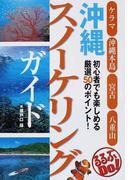 沖縄スノーケリングガイド 初心者でも楽しめる厳選50のポイント! ケラマ 沖縄本島 宮古 八重山