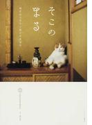 そこのまる 養老孟司先生と猫の営業部長