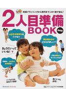 2人目準備BOOK 妊娠プランニングから育児までこの1冊で安心! 最新版