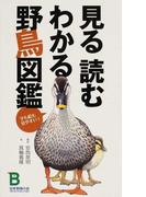 見る読むわかる野鳥図鑑 字も絵も見やすい!