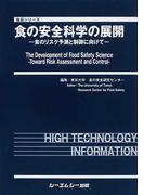 食の安全科学の展開 食のリスク予測と制御に向けて (食品シリーズ)(食品シリーズ)