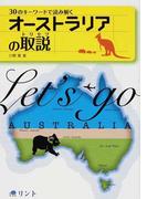 オーストラリアの取説 30のキーワードで読み解く