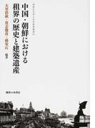 中国・朝鮮における租界の歴史と建築遺産 (神奈川大学人文学研究叢書)