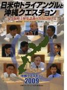日米中トライアングルと沖縄クエスチョン 安全保障と歴史認識の共有に向けて (沖縄クエスチョン)