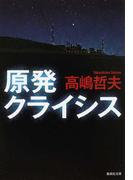 原発クライシス (集英社文庫)(集英社文庫)