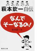 なんでそーなるの!萩本欽一自伝 (集英社文庫)(集英社文庫)
