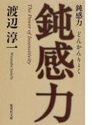 鈍感力 (集英社文庫)(集英社文庫)
