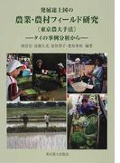 発展途上国の農業・農村フィールド研究 東京農大手法 タイの事例分析から