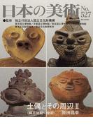 日本の美術 No.527 土偶とその周辺 2 縄文後期〜晩期